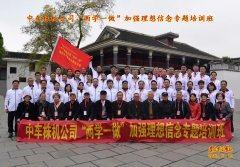 中车株机公司(七期)培训班