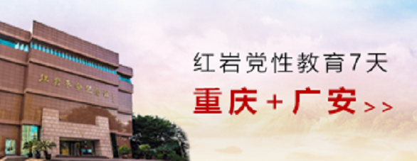 特色党性教育7天重庆+广安