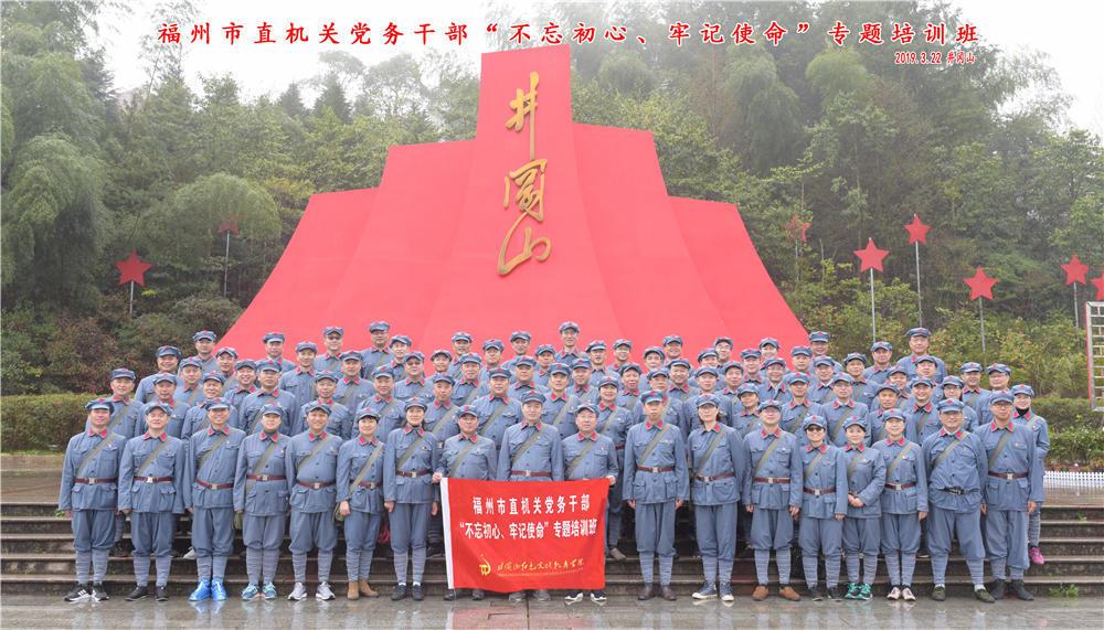 """福州市直机关党务干部""""不忘初心、牢记使命""""专题培训班"""