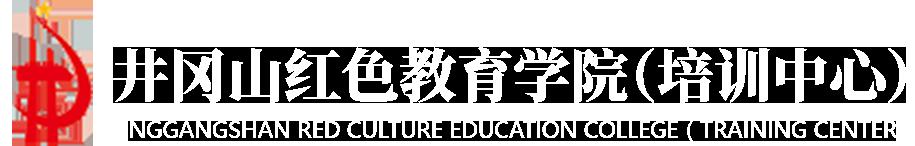 井冈山红色文化教育学院(培训中心)