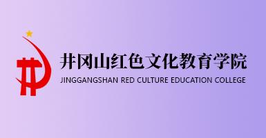 2020年最新六天红色培训方案