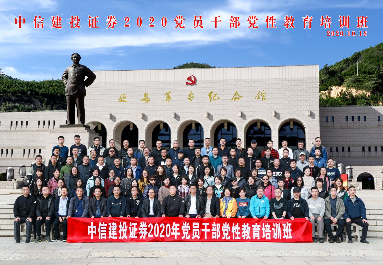中信建投证券2020年党员干部党性教育培训班