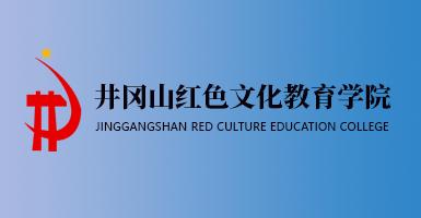 2020年最新八天红色培训方案