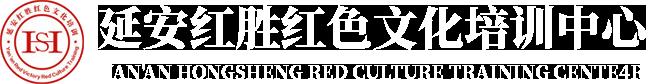 延安红盛红色文化培训中心