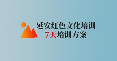 延安红色文化培训七天培训方案