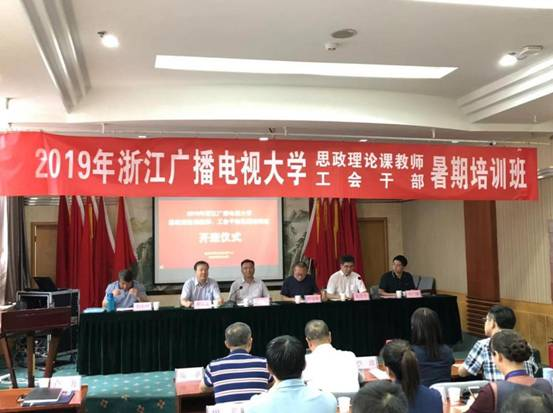 2019年浙江广播电视大学工会领导、思政骨干教师暑期培训班