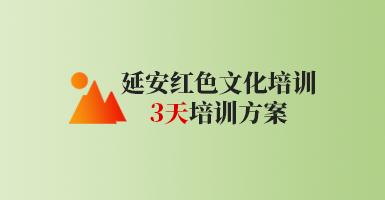 延安红色文化培训三天培训方案