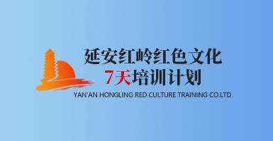 延安红领文化培训中心七天行程