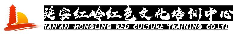 延安红岭红色文化培训中心