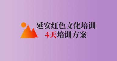 延安红色文化培训四天培训方案