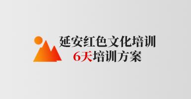 延安红色文化培训六天培训方案