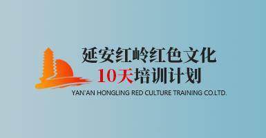 延安红领文化培训中心十天行程