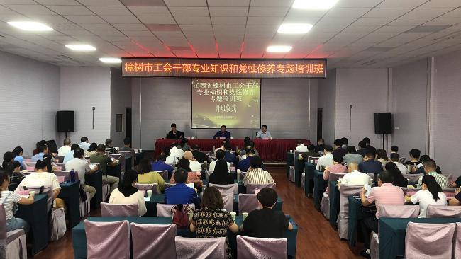 2019年樟树市工会领导培训班在延安红领文化培训中心举行