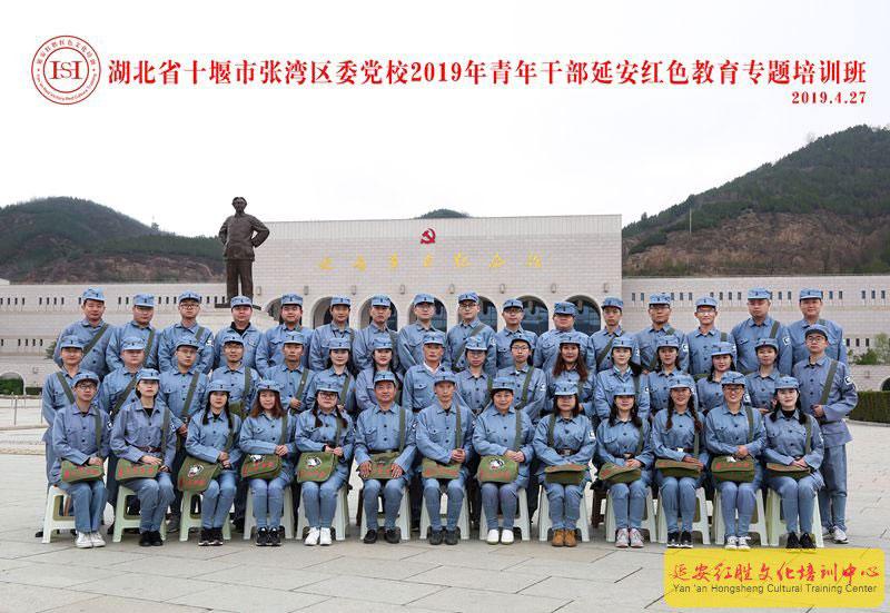 湖北十堰市张湾区委党校2019年青年干部延安红色教育专题培训班