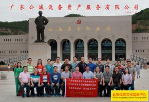 广东公诚设备资产服务有限公司2018年党性锤炼延安培训班
