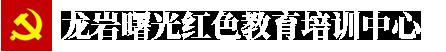 龙岩曙光红色教育培训中心