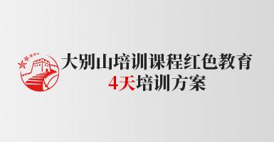 大别山培训课程红色教育4天培训方案