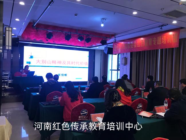 某常委会赴大别山开展为期五天红色教育专题培训班(第二期)