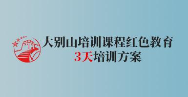 大别山培训课程红色教育3天培训方案