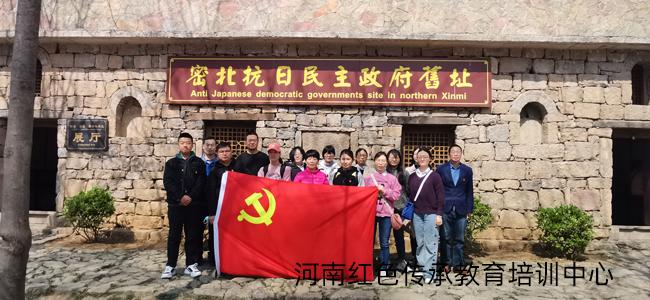 某大学出版社党支部赴郑州周边红色培训基地新密开展一天主题党日活动