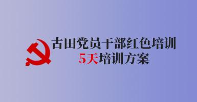 古田党员干部红色培训5天培训方案