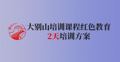大别山培训课程红色教育2天培训方案