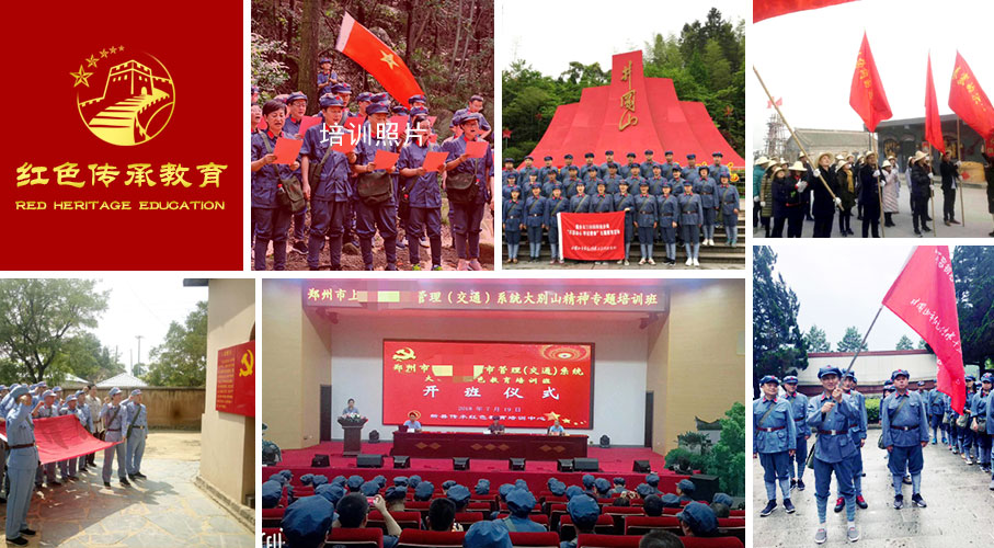 河南红色传承教育培训中心