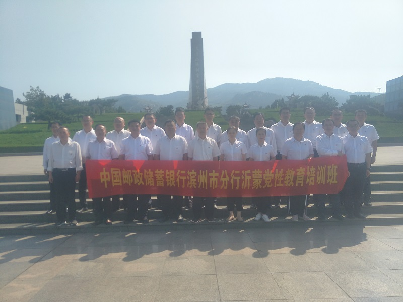 中国邮储银行滨州市分行党性教育培训班