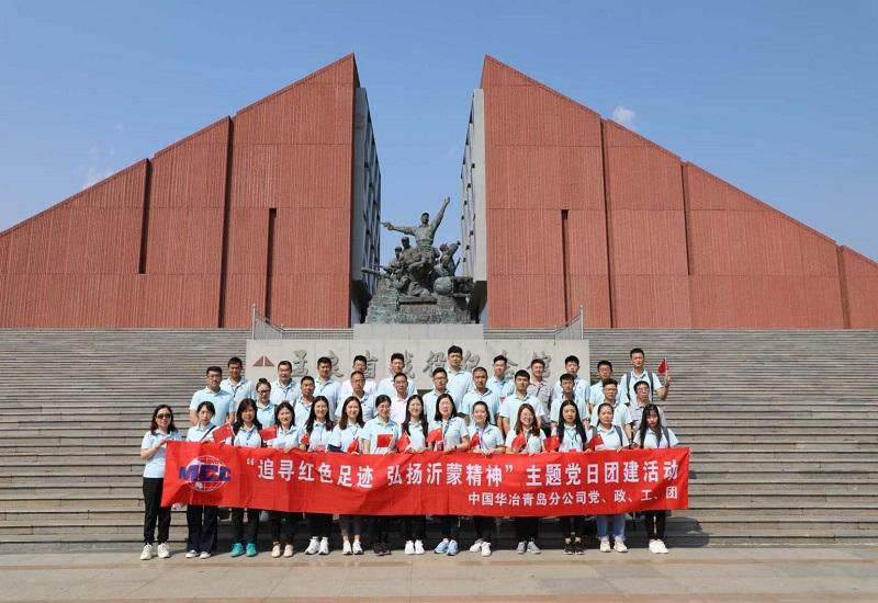 中国华冶青岛、潍坊分公司党性教育培训班