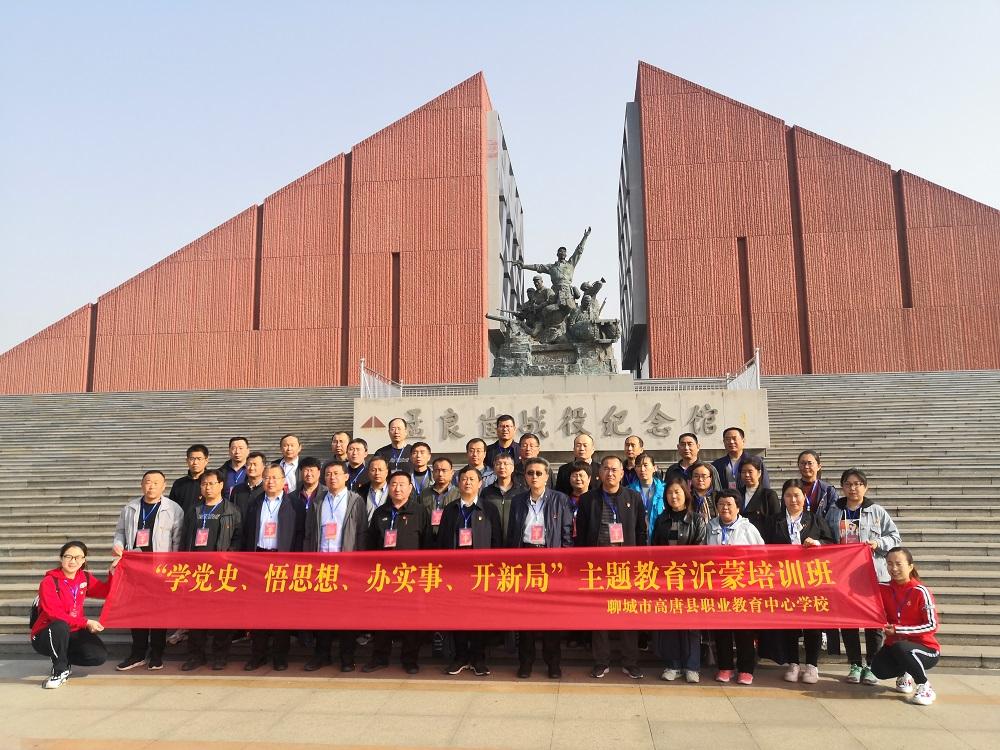 高唐县职业教育中心学校