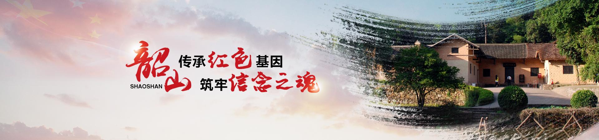 韶山东方红培训中心
