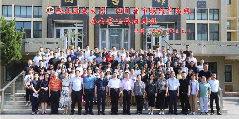 四川省市场监管系统办公室工作培训班