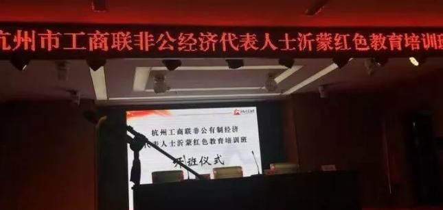 杭州市工商联第四期红色教育培训学习心得--施瑶珊