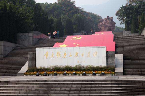重庆红色党性教育心得体会