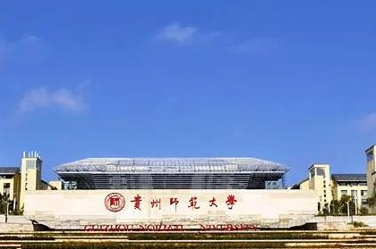 校园风光-贵州干部培训