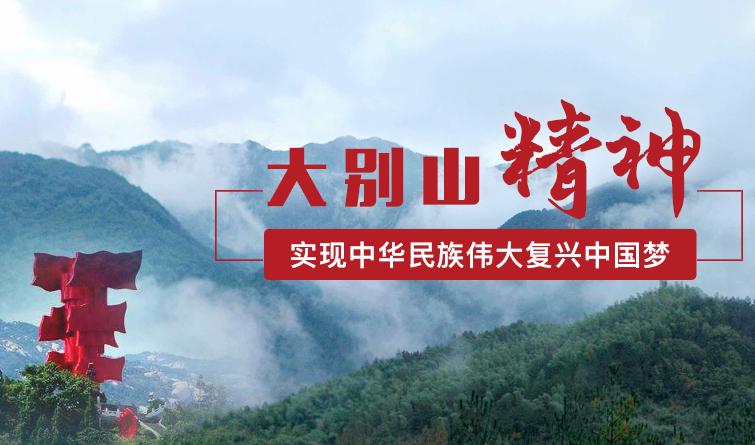 伟大的中国革命锻造崇高的大别山精神