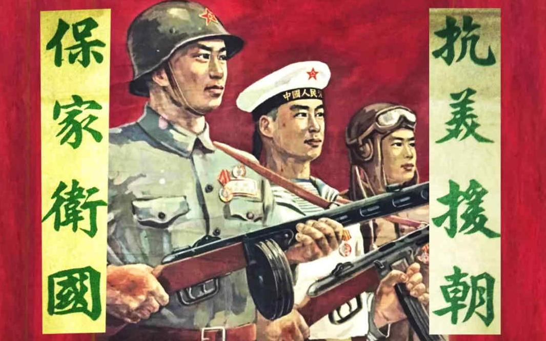 """心得体会丨从""""抗美援朝""""精神看共产党人的初心和使命"""