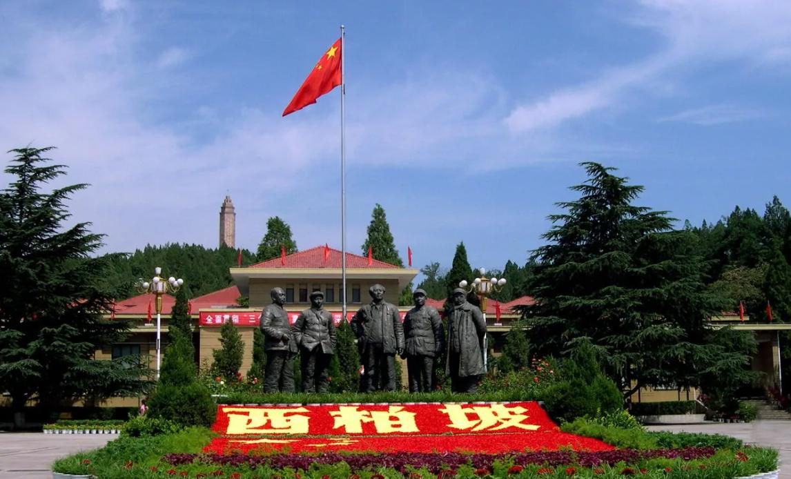 献礼中国共产党建党100周年——西柏坡红色教育培训有感