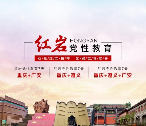 重庆+遵义+广安特色党性教育7天