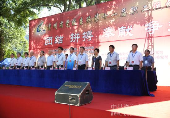 常务副校长韦圣福出席贵州省党校系统第十一届职工运动会开幕式