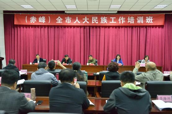 5月16日内蒙古赤峰市人大民族工作培训班在我校顺利开班
