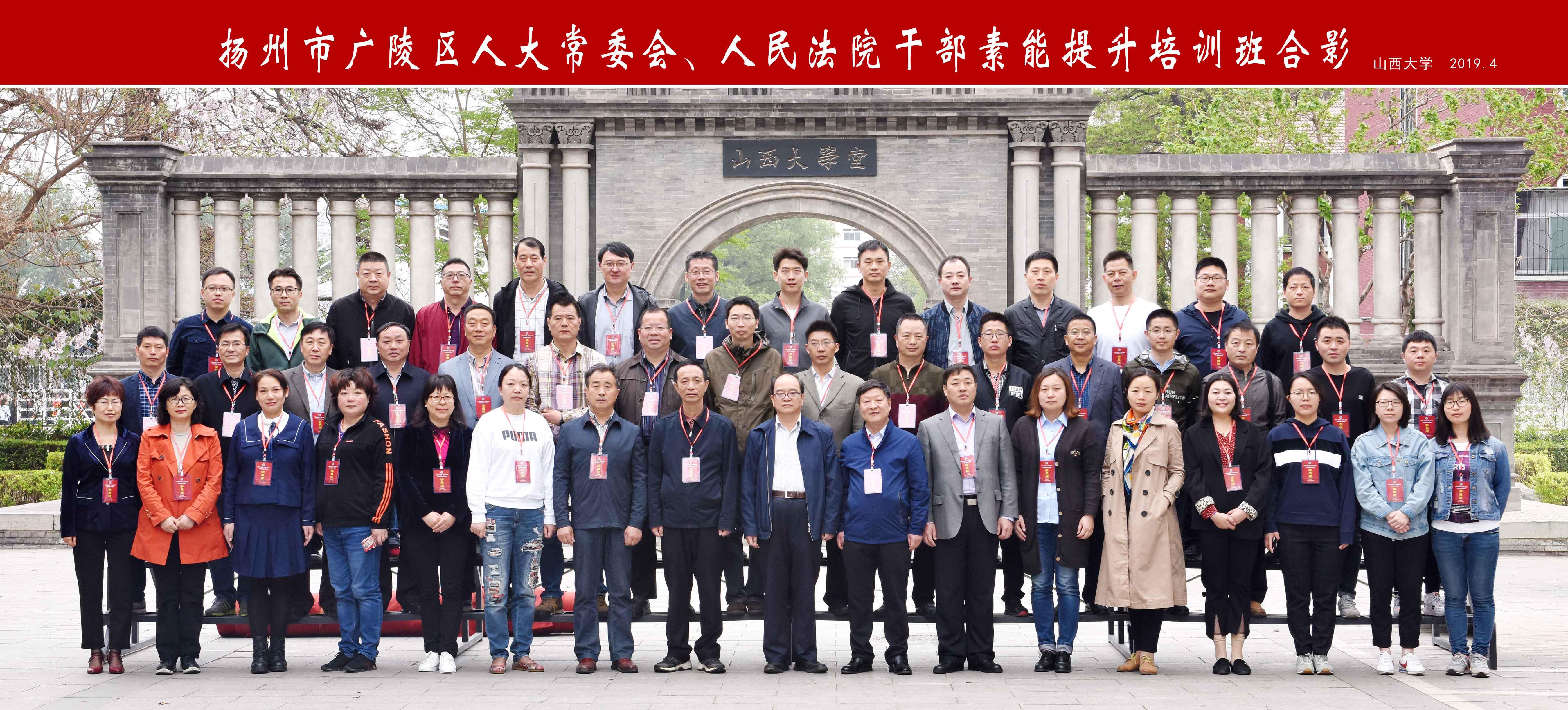 学院成功举办扬州市广陵区人大常委会、人民法院干部素能提升培训班
