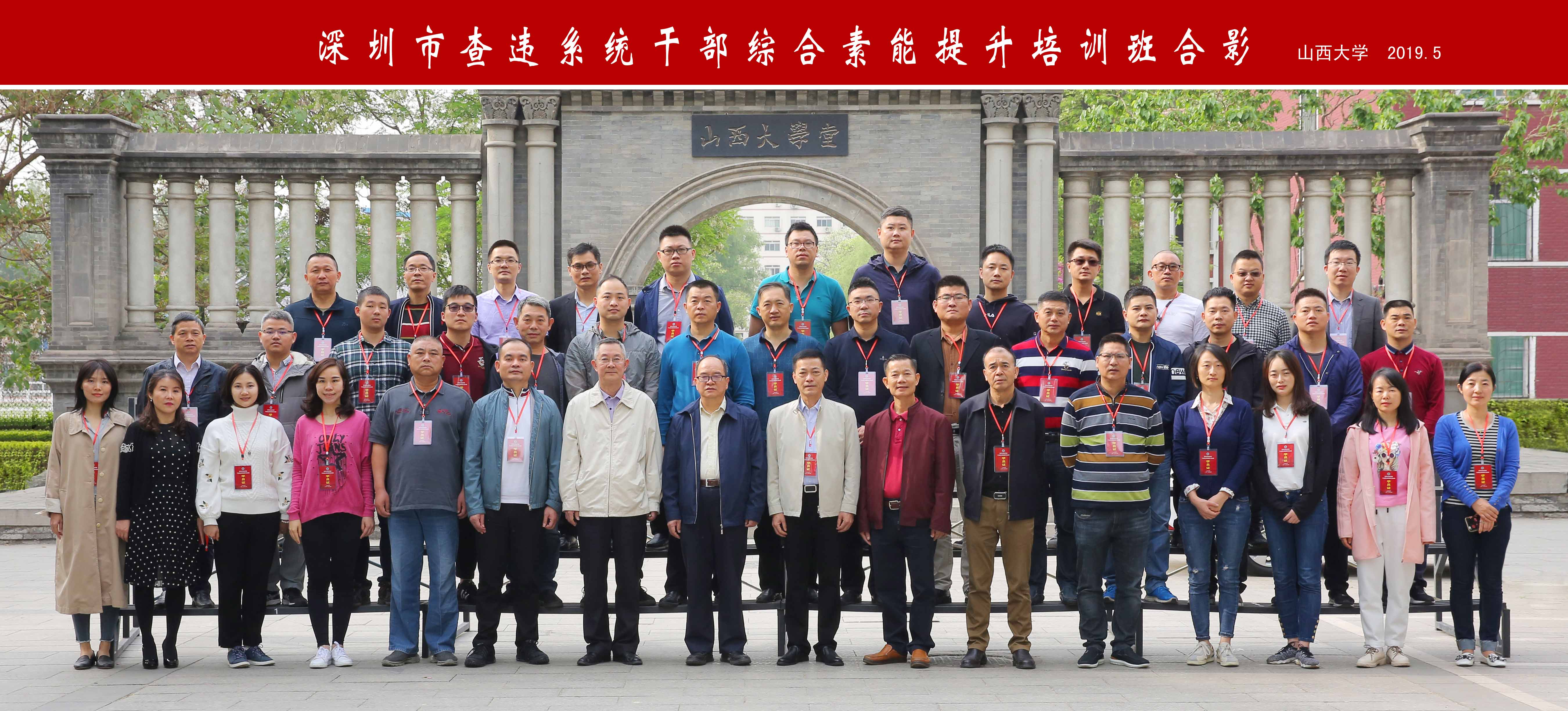 学院成功举办深圳市查违系统干部综合素能提升培训班