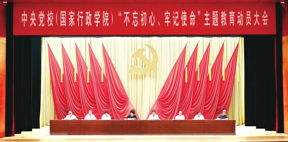 """中央党校(国家行政学院)召开""""不忘初心、牢记使命""""主题教育动员大会"""