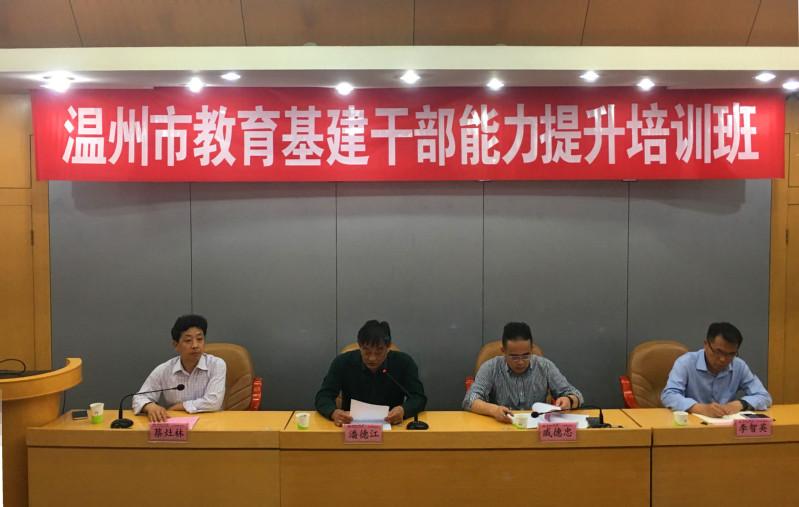 """[培训简报] """"温州市教育基建干部能力提升培训班""""在我校开班"""