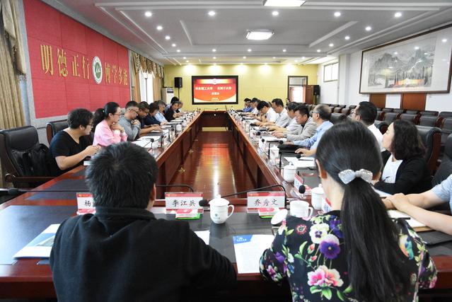 我校与华东理工大学举行座谈会