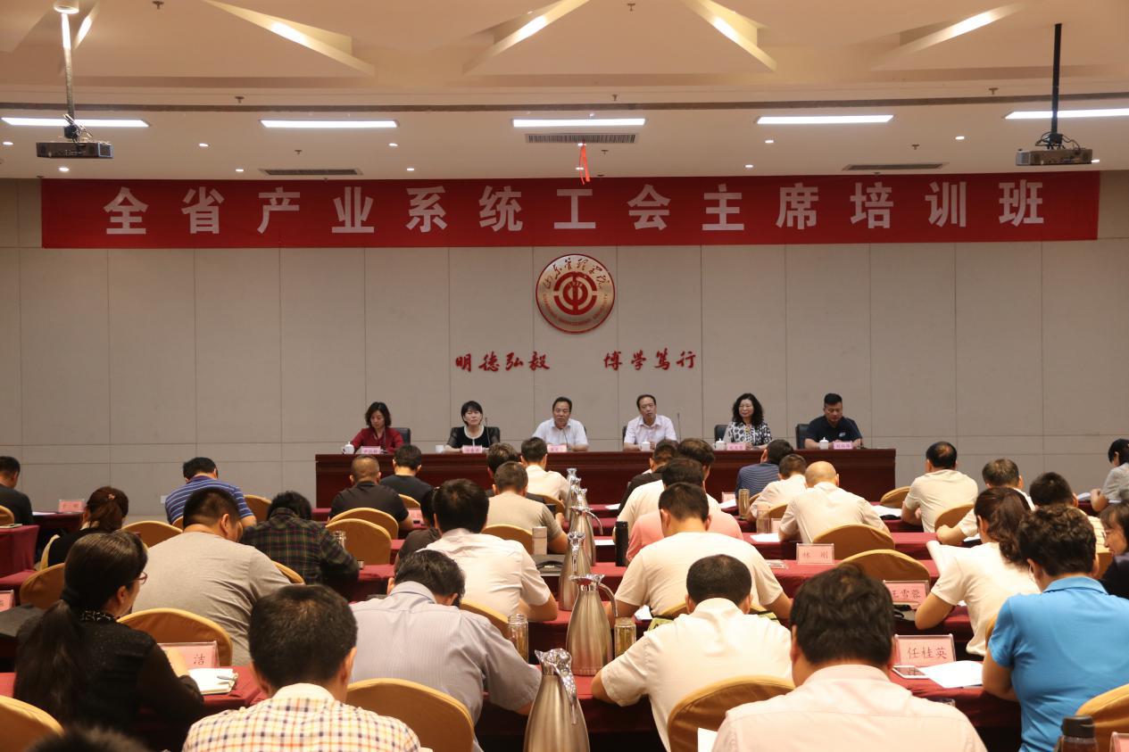 全省产业系统工会主席培训班(第二期)在山东管理学院开班