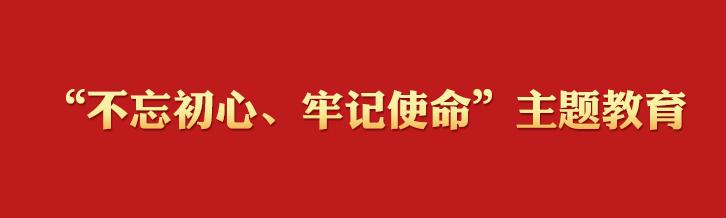 """广东省领导""""不忘初心、牢记使命""""主题教育集中学习研讨开班"""