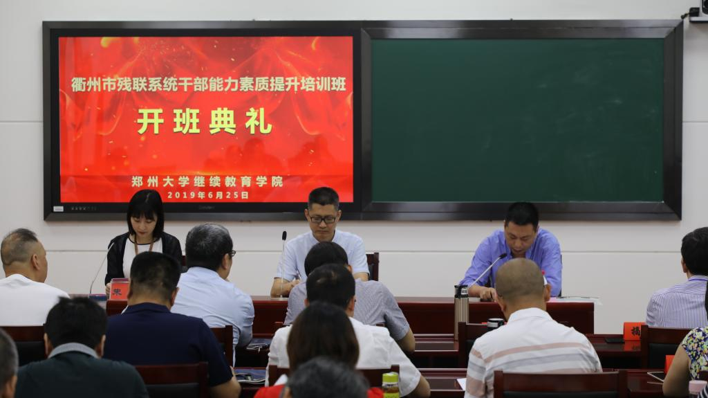 衢州市残联系统干部能力素质提升培训班在郑州大学举办