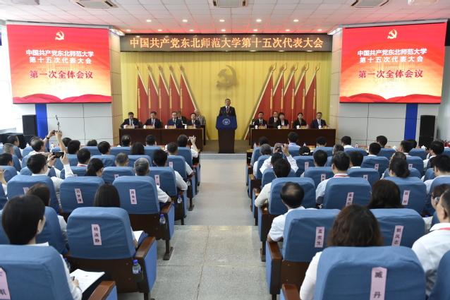中国共产党东北师范大学第十五次代表大会胜利召开